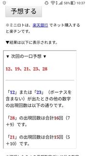 miniloto-1055-yoso.jpg