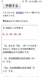 miniloto-1057-yoso.jpg