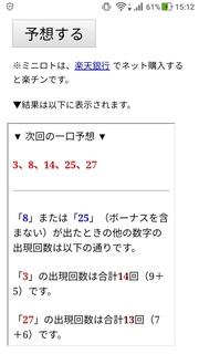 miniloto-1058-yoso.jpg