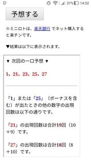 miniloto-1059-yoso.jpg