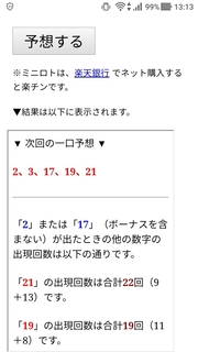 miniloto-1060-yoso.jpg