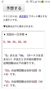 miniloto-1062-yoso.jpg