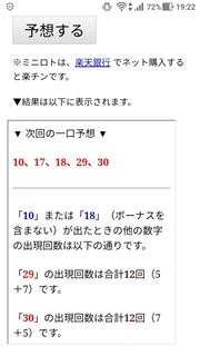 miniloto-1063-yoso.jpg