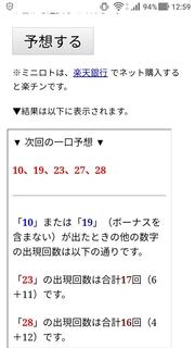 miniloto-1064-yoso.jpg