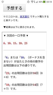miniloto-1065-yoso.jpg