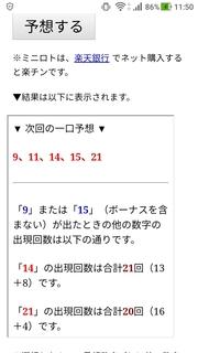 miniloto-1066-yoso.jpg