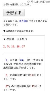 miniloto-1070-yoso.jpg