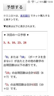 miniloto-1071-yoso.jpg