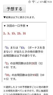 miniloto-1075-yoso.jpg