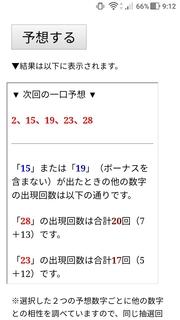 miniloto-1075a-yoso.jpg