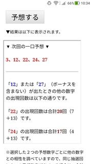 miniloto-1076-yoso.jpg