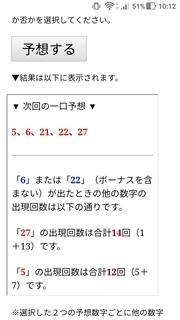 miniloto-1077-yoso.jpg