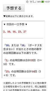 miniloto-1079-yoso.jpg