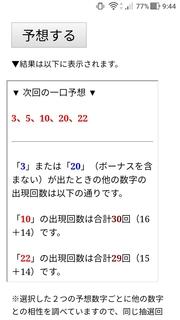 miniloto-1081-yoso.jpg
