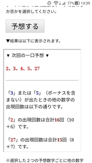 miniloto-1082-yoso.jpg