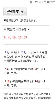 miniloto-1083-yoso.jpg