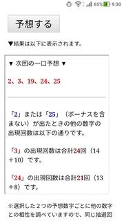 miniloto-1084-yoso.jpg