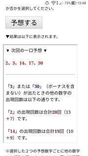miniloto-1085-yoso.jpg