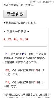 miniloto-1087-yoso.jpg