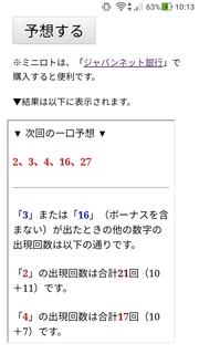 miniloto-1089-yoso.jpg