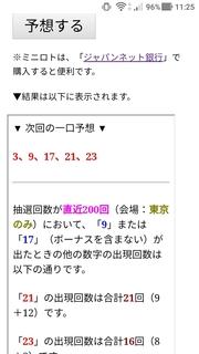 miniloto-1091-yoso.jpg