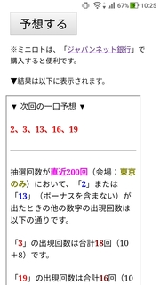 miniloto-1092-yoso.jpg