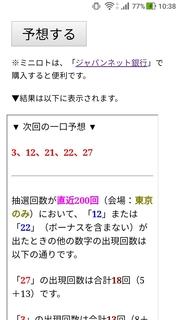 miniloto-1093-yoso.jpg