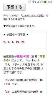 miniloto-1095-yoso.jpg