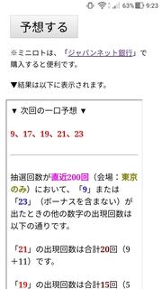 miniloto-1096-yoso.jpg