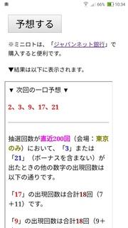 miniloto-1097-yoso.jpg