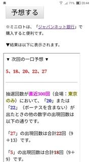 miniloto-1098-yoso.jpg