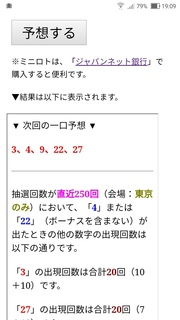 miniloto-1099-yoso.jpg