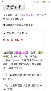 miniloto-1100-yoso.jpg