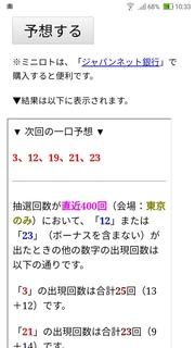 miniloto-1101-yoso.jpg