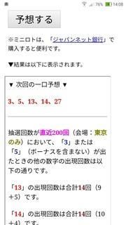 miniloto-1102-yoso.jpg