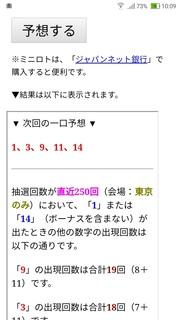miniloto-1103-yoso.jpg
