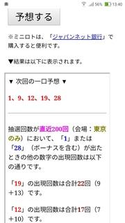 miniloto-1105-yoso.jpg