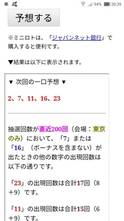 miniloto-1108-yoso.jpg