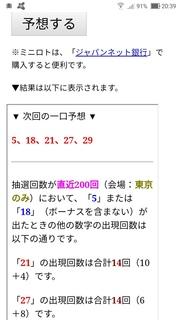 miniloto-1109-yoso.jpg
