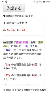 miniloto-1110-yoso.jpg
