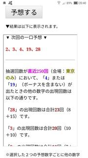 miniloto-1111-yoso.jpg