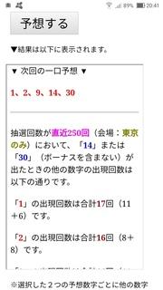 miniloto-1112-yoso.jpg