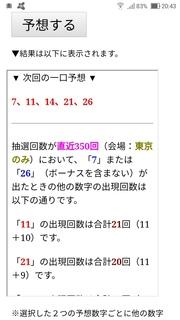 miniloto-1113-yoso.jpg