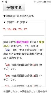 miniloto-1114-yoso.jpg