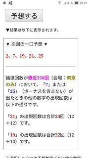 miniloto-1116-yoso.jpg