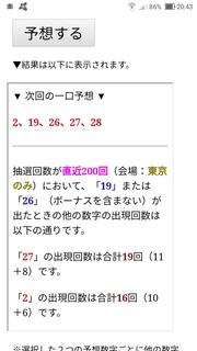 miniloto-1117-yoso.jpg