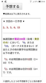 miniloto-1118-yoso.jpg