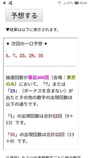 miniloto-1119-yosou.jpg