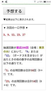 miniloto-1121-yosou.jpg