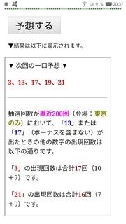 miniloto-1122-yosou.jpg